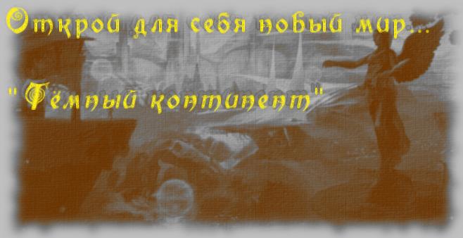 http://darkcontinent.ucoz.com/reklama2.png